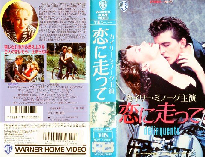中古ビデオレンタル落ち VHSです 恋に走って 字幕 新品■送料無料■ 日時指定 中古 中古ビデオ