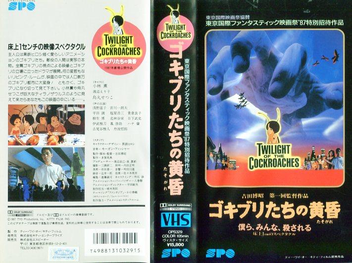 【中古ビデオレンタル落ち】 【VHSです】ゴキブリたちの黄昏|中古ビデオ【中古】