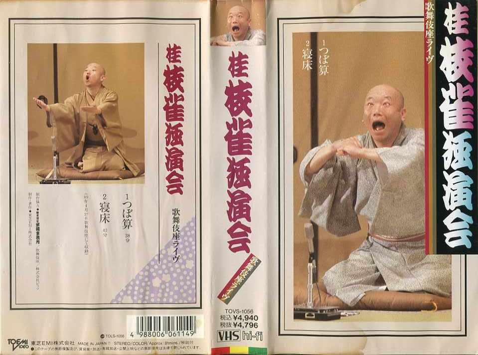 【中古ビデオレンタル落ち】 【VHSです】桂枝雀独演会 歌舞伎座ライヴ つぼ算・寝床 中古ビデオ【中古】