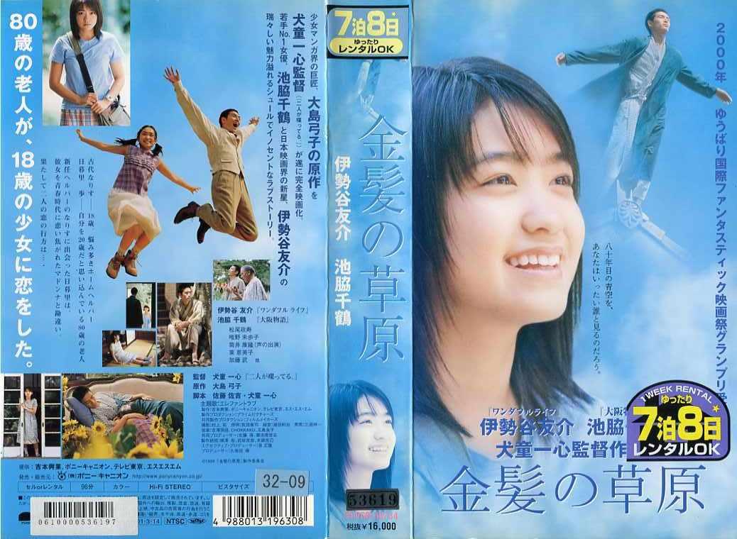 【中古ビデオレンタル落ち】 【VHSです】金髪の草原 [伊勢谷友介/池脇千鶴] 中古ビデオ【中古】