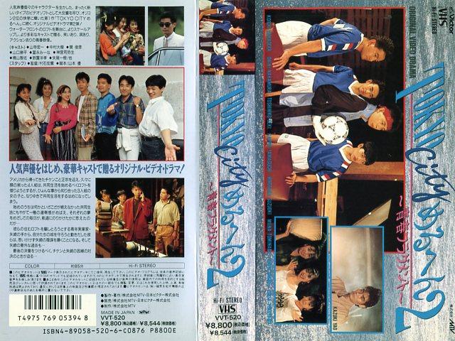 【中古ビデオレンタル落ち】 【VHSです】TOKYO CITYめるへん2 中古ビデオ【中古】