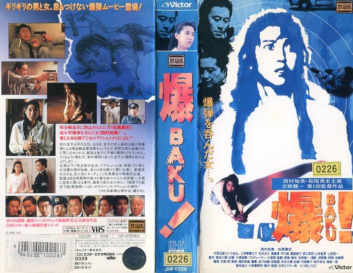 中古ビデオレンタル落ち VHSです 爆 BAKU 中古ビデオ 中古 P10倍 2020秋冬新作 物品 11 20時~9 9 4 土 1時59分迄