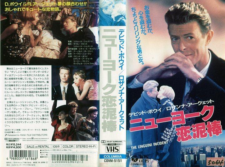 中古ビデオレンタル落ち VHSです ニューヨーク恋泥棒 字幕 ボウイ 贈答品 お得 デビッド 中古ビデオ 中古