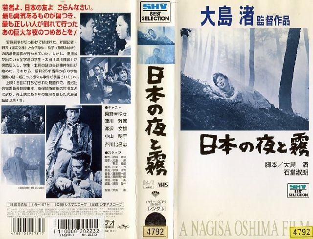 【中古ビデオレンタル落ち】 【VHSです】日本の夜と霧 [大島渚]|中古ビデオ【中古】