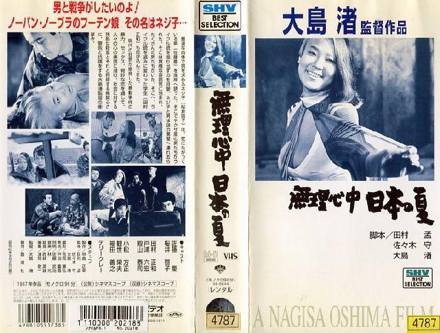 【中古ビデオレンタル落ち】 【VHSです】無理心中 日本の夏 [大島渚]|中古ビデオ【中古】