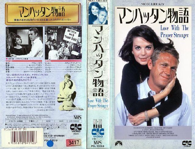 中古ビデオレンタル落ち VHSです マンハッタン物語 字幕 中古ビデオ スティーブ 高品質新品 SALENEW大人気! 中古 マックィーン
