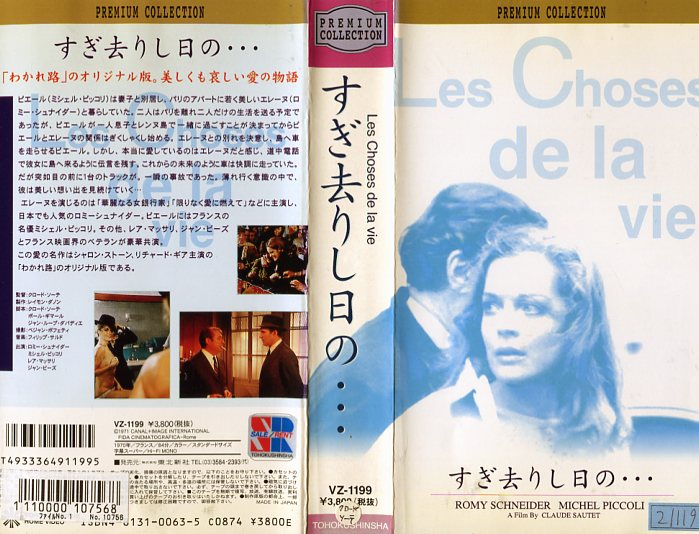 中古ビデオレンタル落ち VHSです 海外輸入 新着セール すぎ去りし日の… 字幕 中古ビデオ シュナイダー 中古 ロミー