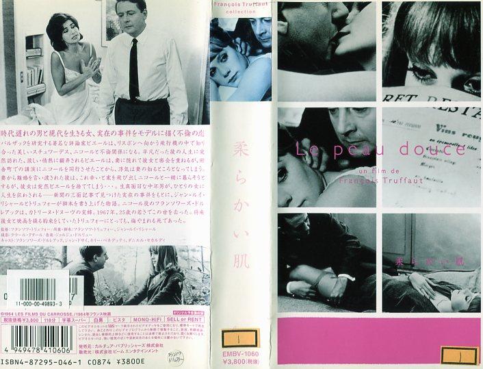 中古ビデオレンタル落ち VHSです 柔らかい肌 爆売り 字幕 中古ビデオ フランソワ 中古 値引き トリュフォー