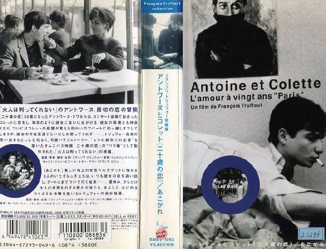 中古ビデオレンタル落ち VHSです アントワーヌとコレット 送料込 二十歳の恋 あこがれ 中古ビデオ フランソワ トリュフォー 中古 字幕 海外並行輸入正規品