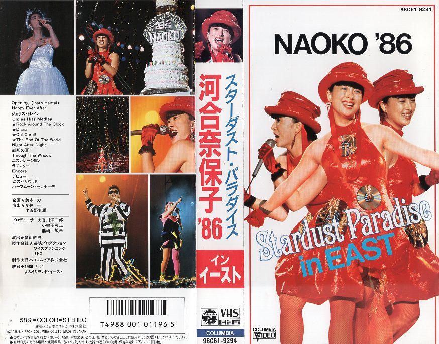 【中古ビデオレンタル落ち】 【VHSです】河合奈保子 NAOKO'86~スターダスト・パラダイス・イン・イースト|中古ビデオ【中古】