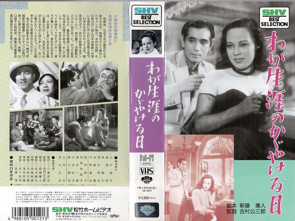 【中古ビデオレンタル落ち】 【VHSです】わが生涯のかがやける日|中古ビデオ【中古】