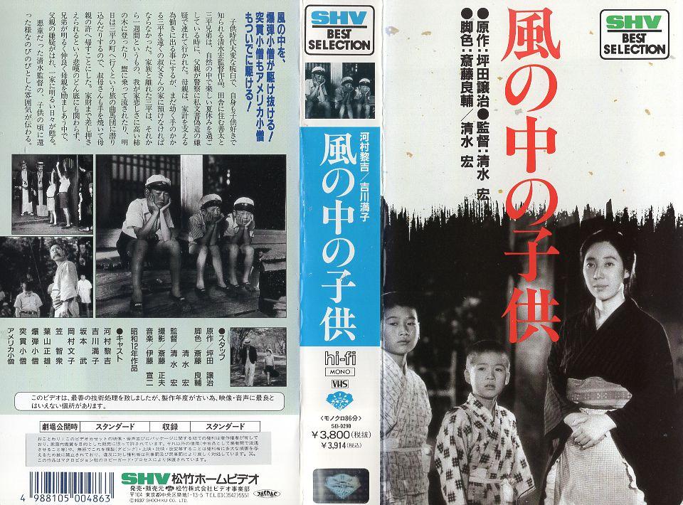 【中古ビデオレンタル落ち】 【VHSです】風の中の子供|中古ビデオ【中古】