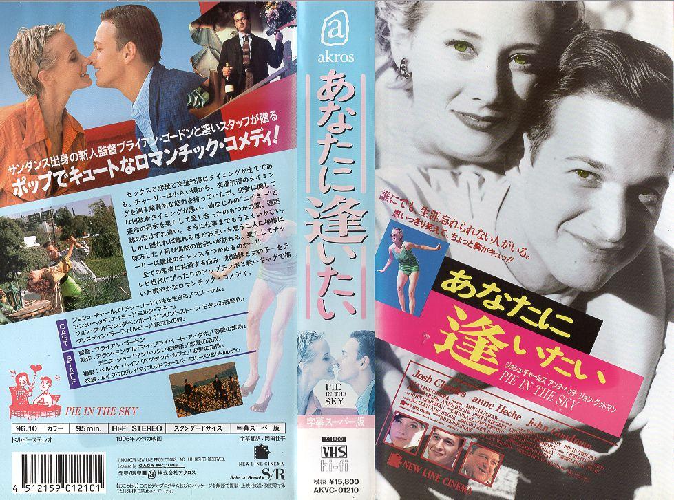 中古ビデオレンタル落ち VHSです 至上 あなたに逢いたい 中古ビデオ 時間指定不可 字幕 中古