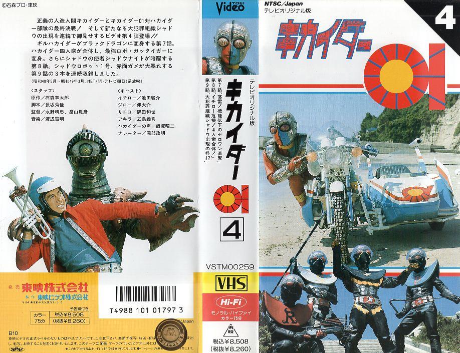 中古ビデオレンタル落ち VHSです キカイダー01 並行輸入品 『1年保証』 4 テレビオリジナル版 中古ビデオ 中古 P10倍 土 11 9 1時59分迄 20時~9