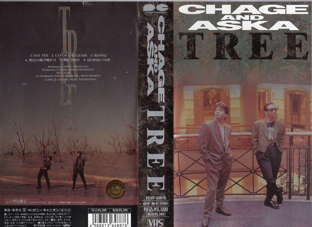 中古ビデオレンタル落ち VHSです 今だけ限定15%OFFクーポン発行中 CHAGE ASKA 中古ビデオ 中古 日本全国 送料無料 TREE