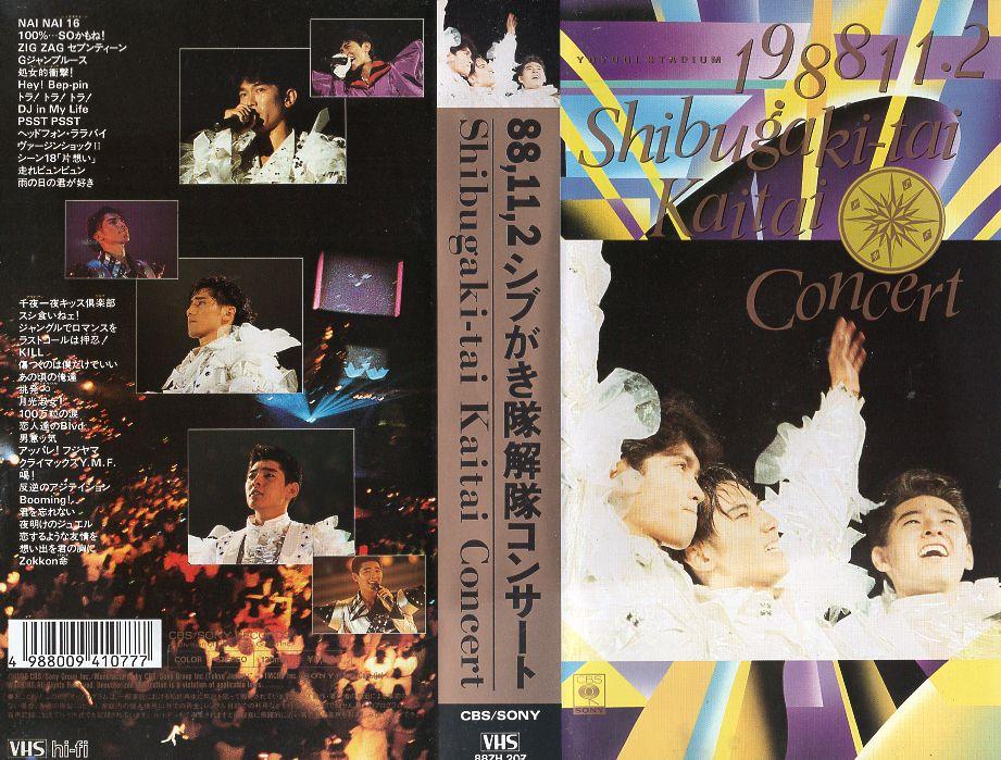 中古ビデオレンタル落ち VHSです 88.11.2シブがき隊解散コンサート 中古ビデオ 中古 予約 オープニング 大放出セール