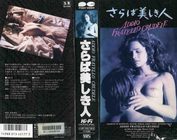 中古ビデオレンタル落ち VHSです さらば美しき人 10%OFF 中古 数量限定 中古ビデオ