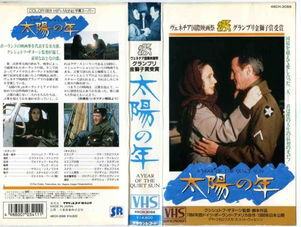 中古ビデオレンタル落ち VHSです 太陽の年 完全送料無料 本日の目玉 字幕 中古ビデオ 中古 未DVD化