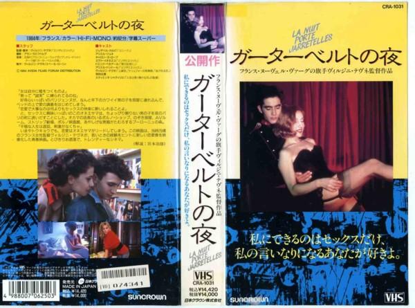 中古ビデオレンタル落ち VHSです ガーターベルトの夜 字幕 中古ビデオ 中古 P10倍 9 至高 11 土 1時59分迄 4 お気に入 20時~9