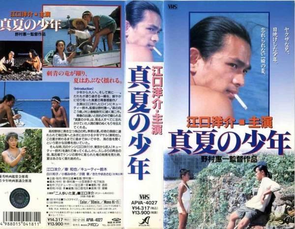 【中古ビデオレンタル落ち】 【VHSです】真夏の少年|中古ビデオ【中古】