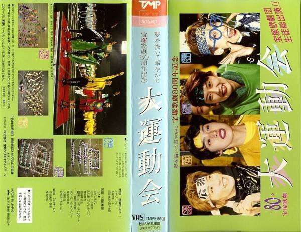 【中古ビデオレンタル落ち】 【VHSです】夢を描いて華やかに 宝塚歌劇80周年記念 大運動会 [未DVD化]|中古ビデオ【中古】