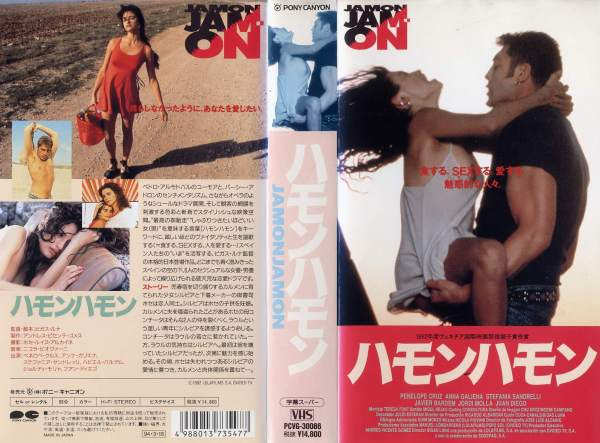 超激安 中古ビデオレンタル落ち VHSです ハモンハモン 字幕 中古 激安通販 中古ビデオ