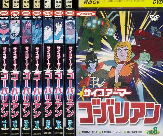 (日焼け)サイコアーマー ゴーバリアン 1~8(全8枚)(全巻セットDVD)/中古DVD[アニメ/特撮DVD]【中古】