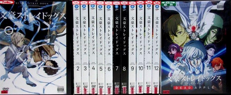 文豪ストレイドッグス 1~12 + DEAD APPLE (全13枚)(全巻セットDVD)(コンプリート)/中古DVD[アニメ/特撮DVD]【中古】