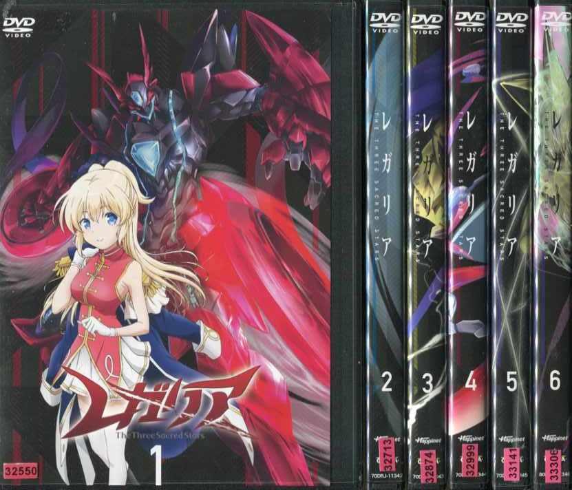 レガリア The Three Sacred Stars 1~6 (全6枚)(全巻セットDVD)/中古DVD[アニメ/特撮DVD]【中古】