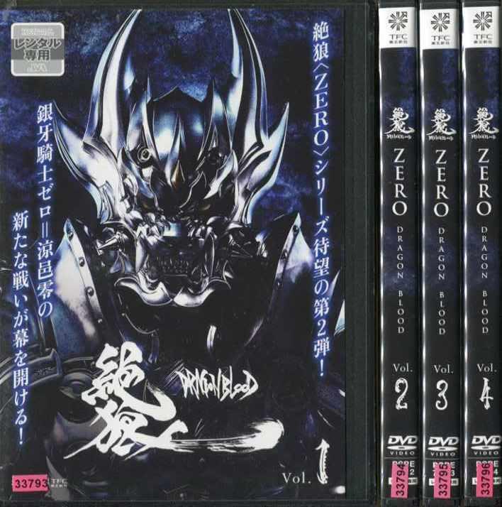 絶狼 ZERO DRAGON BLOOD 1~4 (全4枚)(全巻セットDVD)/中古DVD[アニメ/特撮DVD]【中古】【P10倍♪4/9(木)20時~5/11(月)10時迄】