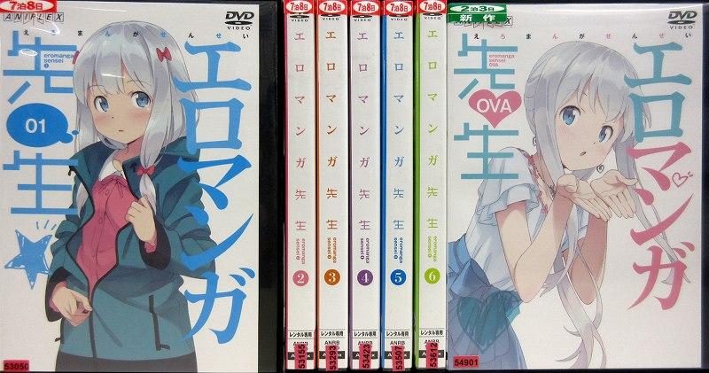 エロマンガ先生 1~6 + OVA OVA (全7枚)(全巻セットDVD)(コンプリート)/中古DVD[アニメ 1~6/特撮DVD] +【中古】, 2019春大特価セール!:928dd04f --- sunward.msk.ru