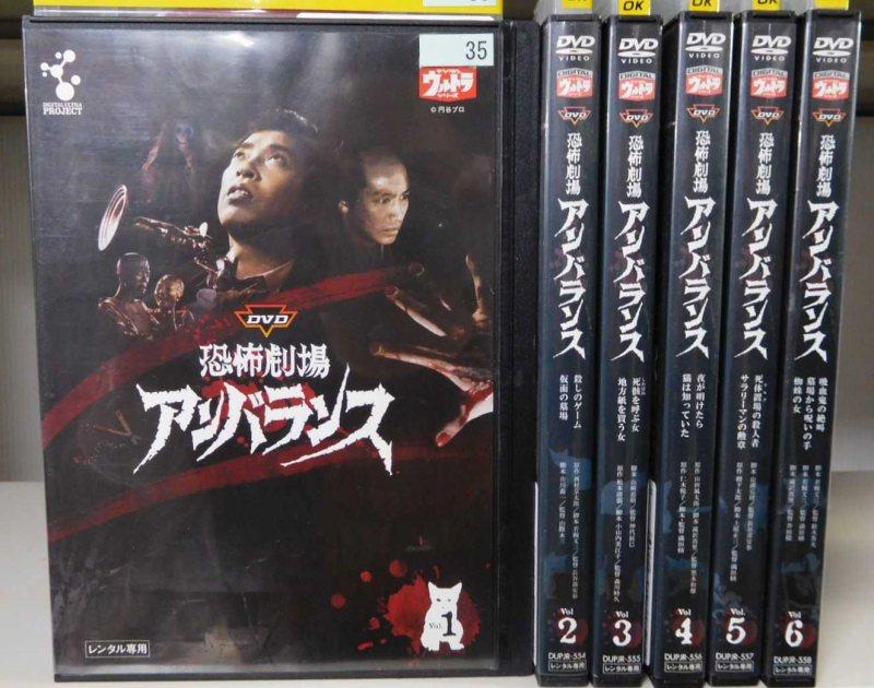 Horror theatre unbalanced 1-6 (total 6 pieces) Misako Watanabe / Ninagawa, Yukio (complete set DVD) / pre DVD [Japanese TV drama] (NEW201511)