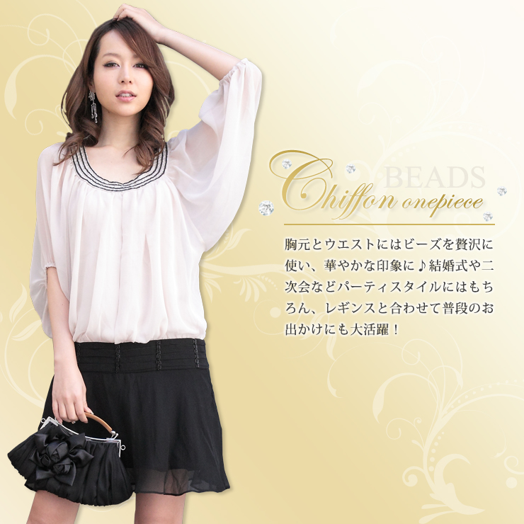 Rakuten lows challenge ★ balloon sleeves & necklines and with West beaded silk dress ★ autumn/winter / ethnic women