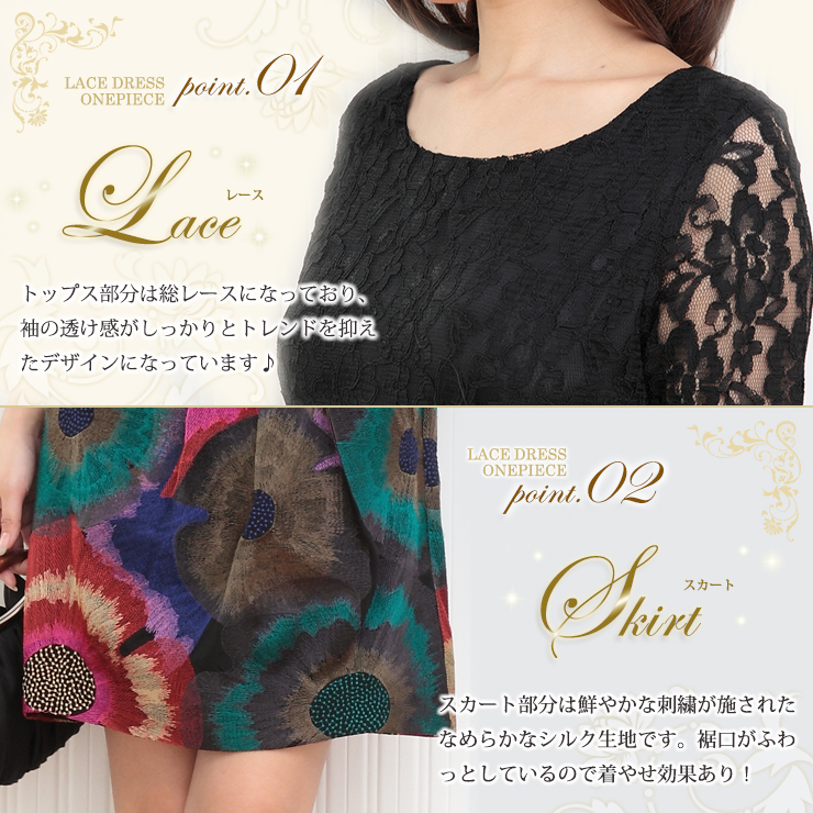 Rakuten ranking 1st place winners ★ feminine height ★ race & Embroidered silk in combination seven minutes sleeve one piece