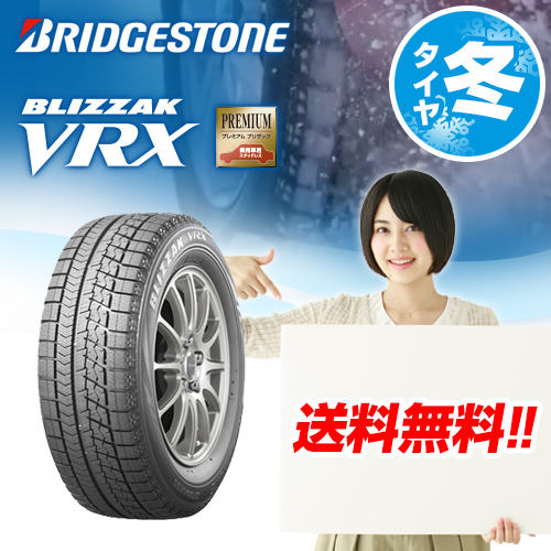 【2018年製 在庫有/正規品】ブリヂストン ブリザック BLIZZAK VRX 185/65R15 88Q スタッドレスタイヤ