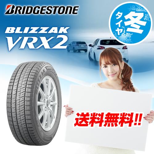 【2017-18年製 在庫有/正規品】ブリヂストン ブリザック BLIZZAK VRX2 195/65R15 91Q スタッドレスタイヤ