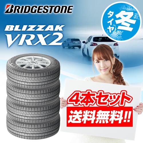 【在庫品】ブリヂストン ブリザック VRX2 205/55R16 91Q スタッドレスタイヤ4本セット