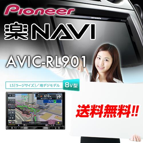パイオニア カロッツェリア 楽ナビ AVIC-RL901 地デジモデル 8V型 AV一体型メモリーナビゲーション