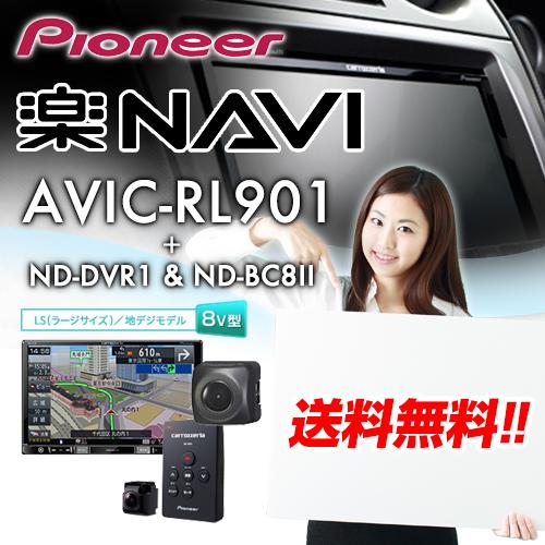 パイオニア カロッツェリア 楽ナビ AVIC-RL901 地デジモデル 8V型 メモリーナビ + ドラレコ ND-DVR1 + バックカメラ ND-BC8II セット