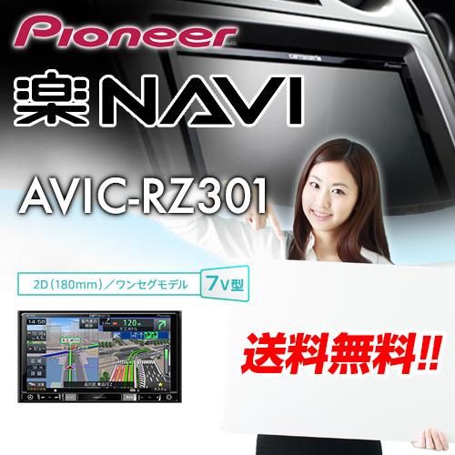 パイオニア カロッツェリア 楽ナビ AVIC-RZ301 ワンセグモデル 7V型 AV一体型メモリーナビゲーション