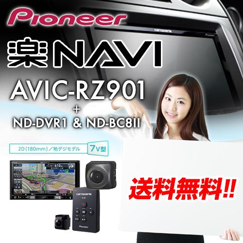 パイオニア カロッツェリア 楽ナビ AVIC-RZ901 地デジモデル 7V型 メモリーナビ + ドラレコ ND-DVR1 + バックカメラ ND-BC8II セット