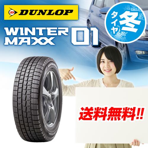 【2018年製 在庫有/正規品】ダンロップ WINTER MAXX ( ウィンターマックス WM01 ) 205/55R16 91Q スタッドレスタイヤ