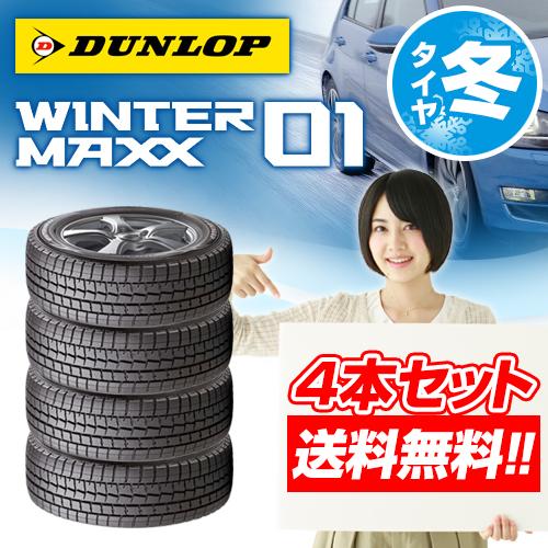 【2018年製 在庫有/正規品】ダンロップ WINTER MAXX ( ウィンターマックス WM01 ) 175/65R15 84Q スタッドレスタイヤ4本セット