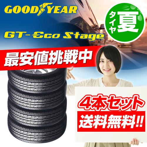 【2018年製 在庫有/正規品】グッドイヤー GT-Eco Stage ジーティー エコステージ 205/60R16 92H サマータイヤ 4本セット