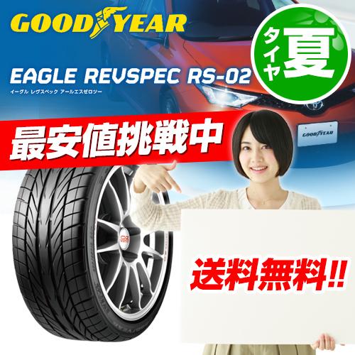 【2018年製 在庫有/正規品】グッドイヤー イーグル レヴスペック RS-02 EAGLE REVSPEC 225/45R17 90W サマータイヤ