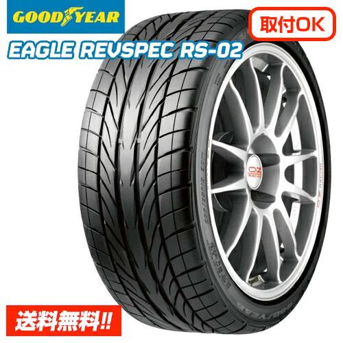 【在庫有/正規品】グッドイヤー イーグル レヴスペック RS-02 EAGLE REVSPEC 215/45R18 89W サマータイヤ