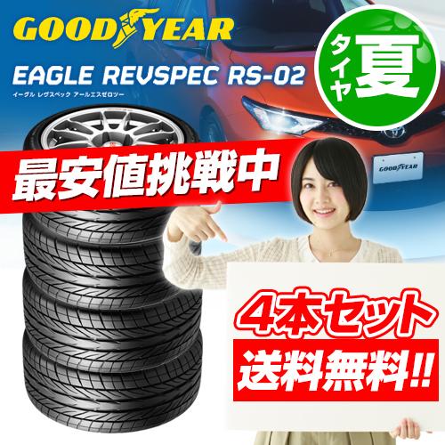 【2018年製 在庫有/正規品】グッドイヤー イーグル レヴスペック RS-02 EAGLE REVSPEC 195/50R16 84V サマータイヤ 4本セット