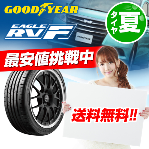 【2018年製 在庫有/正規品】グッドイヤー イーグル アールブイエフ RVF 215/60R17 100H XL ミニバン専用タイヤ