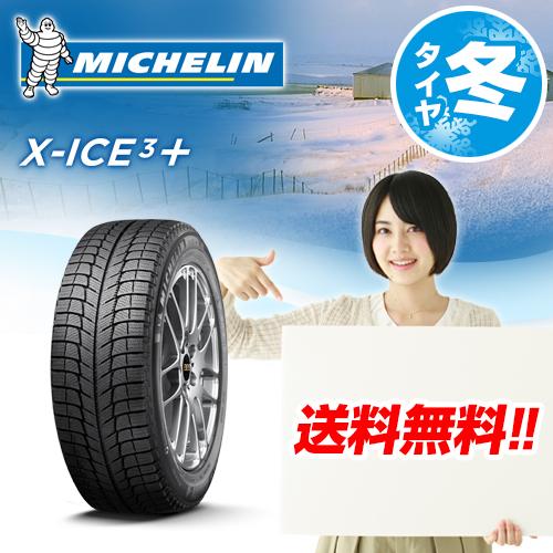 【2017年製 在庫有/正規品】ミシュラン エックスアイス 3 プラス( X-ICE 3+ ) 205/55R16 94H XL スタッドレスタイヤ