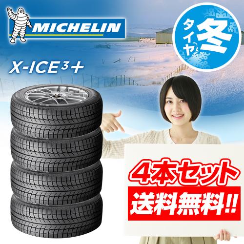 【2017年製 在庫有/正規品】ミシュラン エックスアイス 3 プラス( X-ICE 3+ ) 205/55R16 94H XL スタッドレスタイヤ4本セット